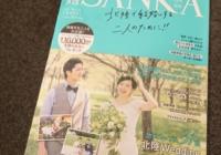 「結婚SANKA2020春号」掲載のお知らせ