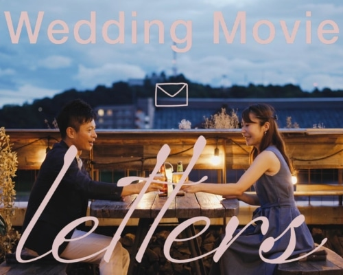 [Wedding Movie✉letters]結婚報告動画リリース