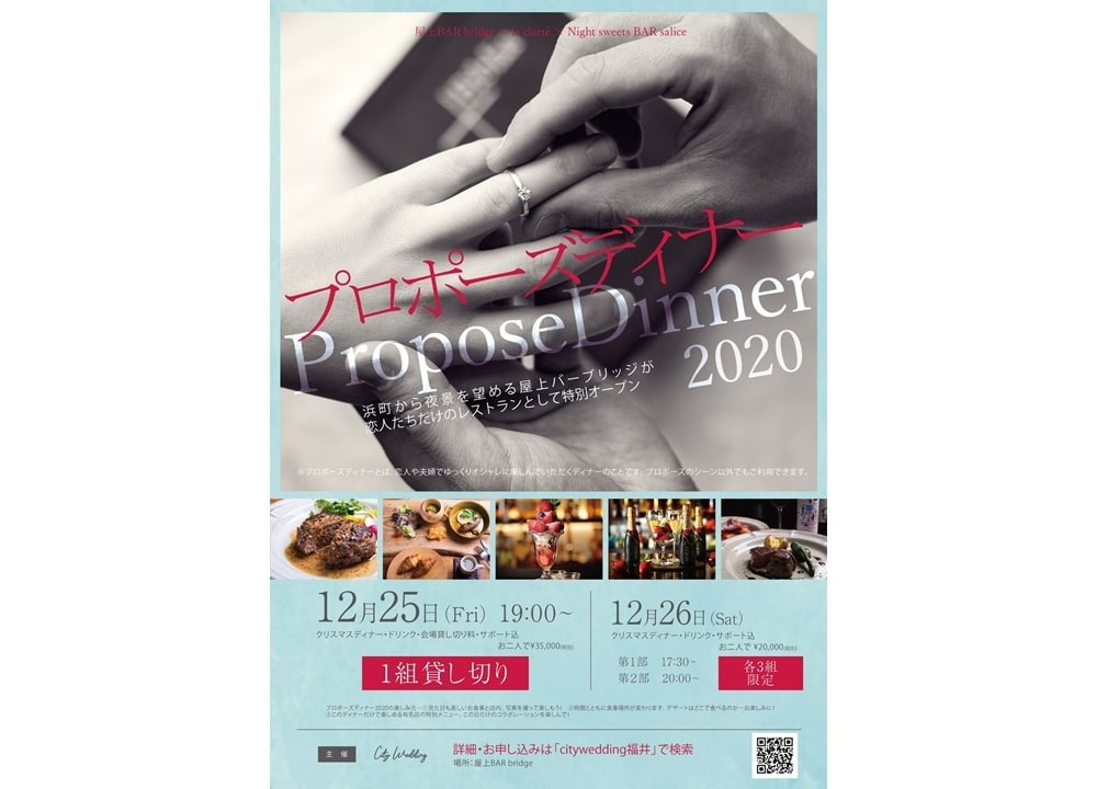 プロポーズディナー2020開催決定のお知らせ