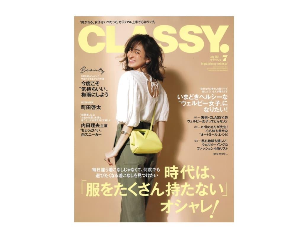 雑誌「CLASSY.」掲載のお知らせ