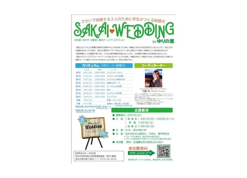 SAKAI♡WEDDING 学生募集のお知らせ