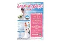 SAKAI♡WEDDING カップル募集のお知らせ