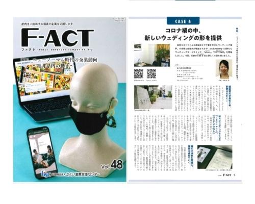 企業情報誌「F-ACT」に掲載されました