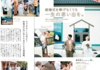 雑誌「月刊ウララ」掲載のお知らせ